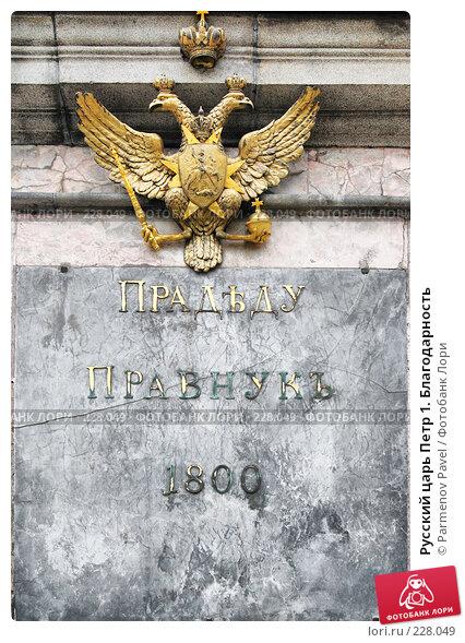 Русский царь Петр 1. Благодарность, фото № 228049, снято 14 февраля 2008 г. (c) Parmenov Pavel / Фотобанк Лори