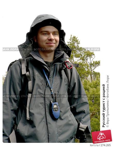 Русский турист с рацией, фото № 274265, снято 22 мая 2017 г. (c) Вера Тропынина / Фотобанк Лори