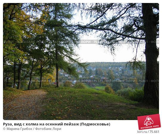 Руза, вид с холма на осенний пейзаж (Подмосковье), фото № 75661, снято 30 сентября 2006 г. (c) Марина Грибок / Фотобанк Лори