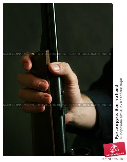 Ружье в руке.  Gun in a hand, фото № 192189, снято 24 декабря 2006 г. (c) Морозова Татьяна / Фотобанк Лори