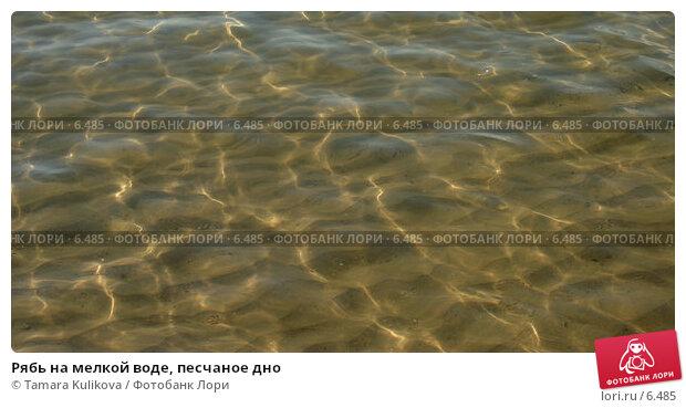 Рябь на мелкой воде, песчаное дно, фото № 6485, снято 28 июля 2006 г. (c) Tamara Kulikova / Фотобанк Лори