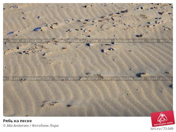 Рябь на песке, фото № 73049, снято 15 апреля 2007 г. (c) Alla Andersen / Фотобанк Лори