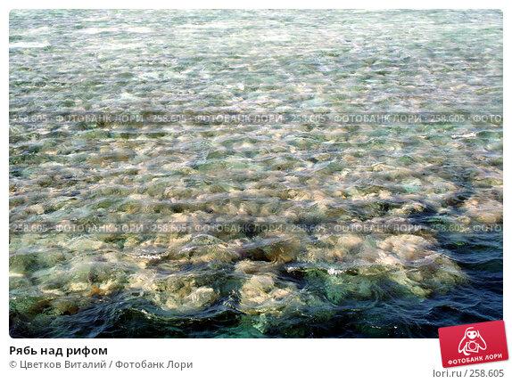 Рябь над рифом, фото № 258605, снято 26 октября 2007 г. (c) Цветков Виталий / Фотобанк Лори