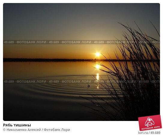 Купить «Рябь тишины», фото № 49689, снято 27 мая 2007 г. (c) Николаенко Алексей / Фотобанк Лори