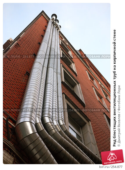 Ряд блестящих вентиляционных труб на кирпичной стене, фото № 254877, снято 22 марта 2008 г. (c) Дмитрий Яковлев / Фотобанк Лори