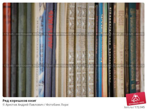 Купить «Ряд корешков книг», фото № 172045, снято 25 марта 2018 г. (c) Арестов Андрей Павлович / Фотобанк Лори