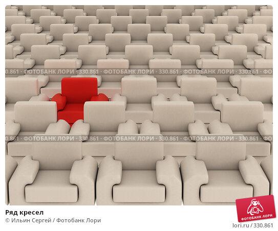 Ряд кресел, иллюстрация № 330861 (c) Ильин Сергей / Фотобанк Лори