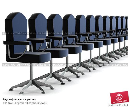 Ряд офисных кресел, иллюстрация № 211345 (c) Ильин Сергей / Фотобанк Лори