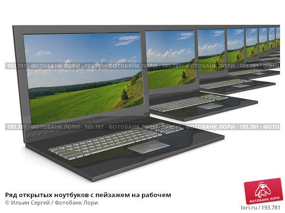 Ряд открытых ноутбуков с пейзажем на рабочем, иллюстрация № 193781 (c) Ильин Сергей / Фотобанк Лори