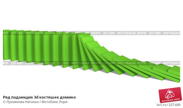 Купить «Ряд падающих 3d костяшек домино», иллюстрация № 227689 (c) Лукиянова Наталья / Фотобанк Лори