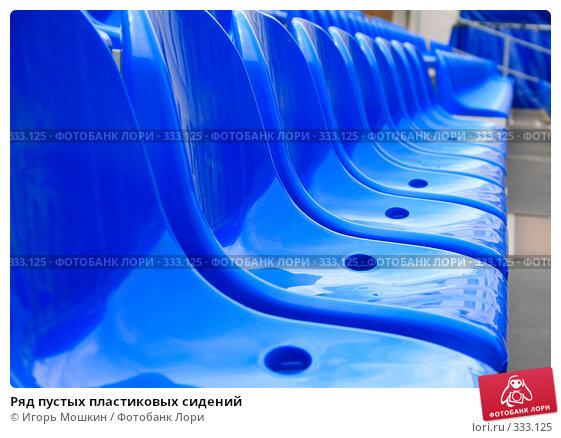 Ряд пустых пластиковых сидений, фото № 333125, снято 22 июня 2008 г. (c) Игорь Мошкин / Фотобанк Лори