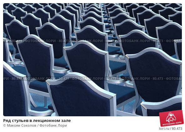 Ряд стульев в лекционном зале, фото № 80473, снято 30 августа 2007 г. (c) Максим Соколов / Фотобанк Лори
