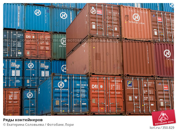 Купить «Ряды контейнеров», фото № 350829, снято 24 июня 2008 г. (c) Екатерина Соловьева / Фотобанк Лори
