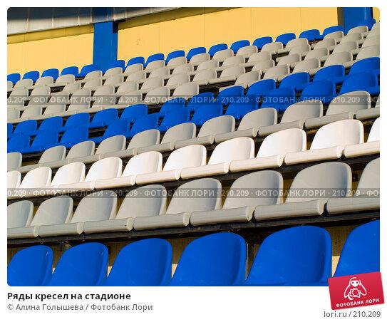 Ряды кресел на стадионе, эксклюзивное фото № 210209, снято 26 февраля 2008 г. (c) Алина Голышева / Фотобанк Лори