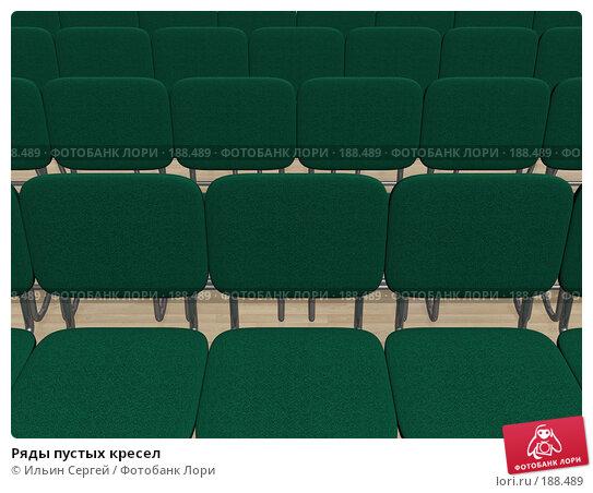 Ряды пустых кресел, иллюстрация № 188489 (c) Ильин Сергей / Фотобанк Лори