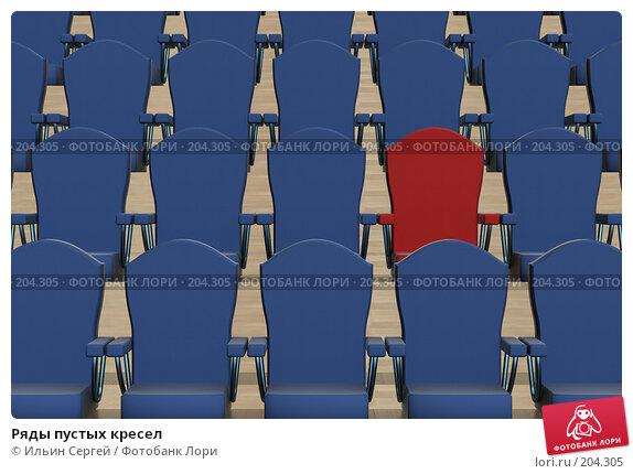 Купить «Ряды пустых кресел», иллюстрация № 204305 (c) Ильин Сергей / Фотобанк Лори