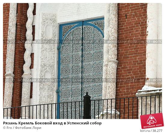 Рязань Кремль Боковой вход в Успенский собор, фото № 38277, снято 16 ноября 2006 г. (c) Fro / Фотобанк Лори