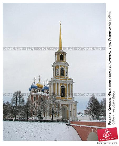 Рязань Кремль. Фрагмент моста, колокольня, Успенский собор, фото № 38273, снято 16 ноября 2006 г. (c) Fro / Фотобанк Лори