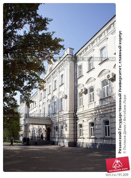 Купить «Рязанский Государственный Университет, главный корпус», фото № 91209, снято 18 марта 2018 г. (c) Поляков Денис / Фотобанк Лори