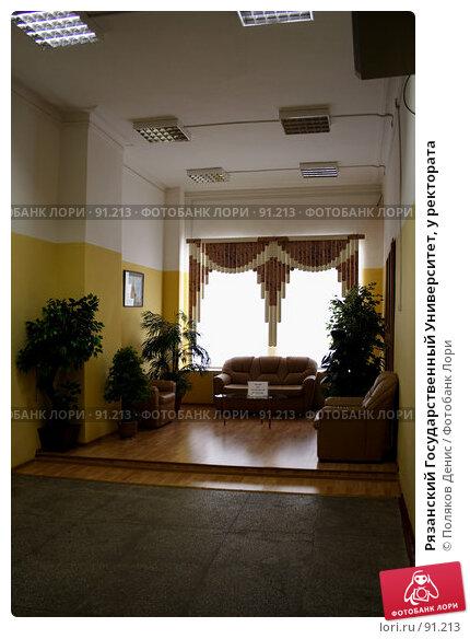 Рязанский Государственный Университет, у ректората, фото № 91213, снято 1 октября 2007 г. (c) Поляков Денис / Фотобанк Лори