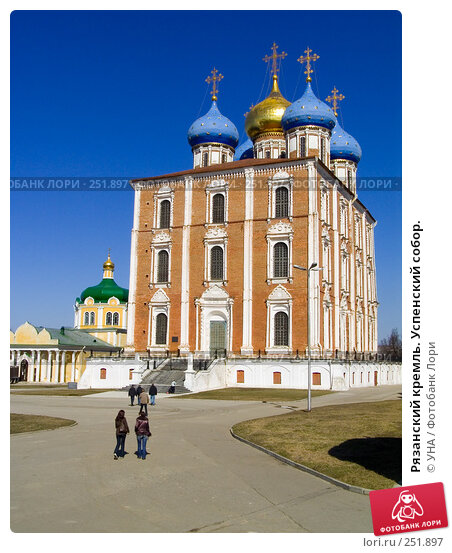 Рязанский кремль. Успенский собор., фото № 251897, снято 29 марта 2008 г. (c) УНА / Фотобанк Лори