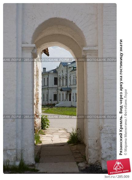 Купить «Рязанский Кремль. Вид через арку на гостиницу знати», фото № 285009, снято 13 мая 2008 г. (c) Марина Милютина / Фотобанк Лори