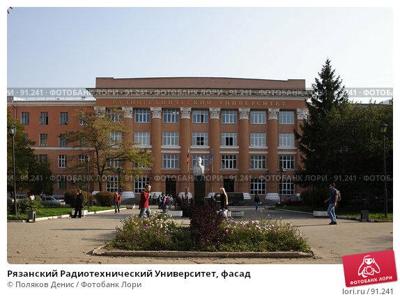 Рязанский Радиотехнический Университет, фасад, фото № 91241, снято 1 октября 2007 г. (c) Поляков Денис / Фотобанк Лори