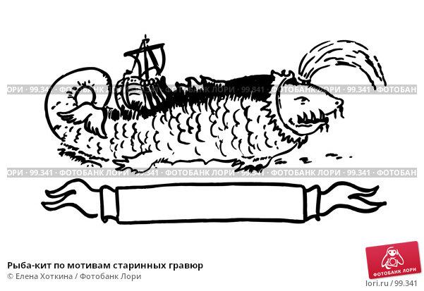 Купить «Рыба-кит по мотивам старинных гравюр», фото № 99341, снято 21 апреля 2018 г. (c) Елена Хоткина / Фотобанк Лори