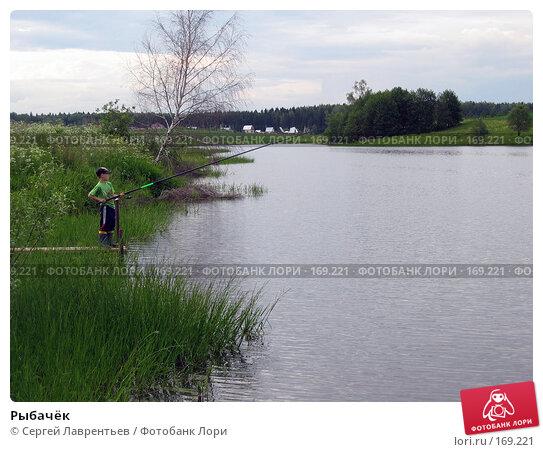 Купить «Рыбачёк», фото № 169221, снято 27 июня 2003 г. (c) Сергей Лаврентьев / Фотобанк Лори