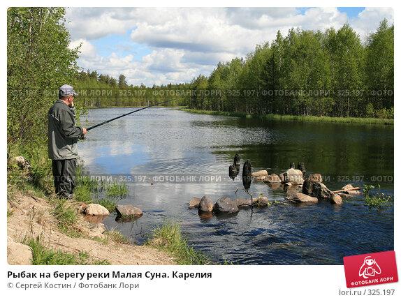 Рыбак на берегу реки Малая Суна. Карелия, фото № 325197, снято 13 июня 2008 г. (c) Сергей Костин / Фотобанк Лори