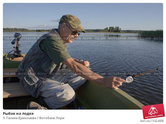 Рыбак на лодке, фото № 132609, снято 2 августа 2007 г. (c) Галина Ермолаева / Фотобанк Лори