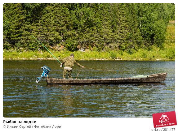Рыбак на лодке, фото № 281477, снято 13 августа 2006 г. (c) Ильин Сергей / Фотобанк Лори