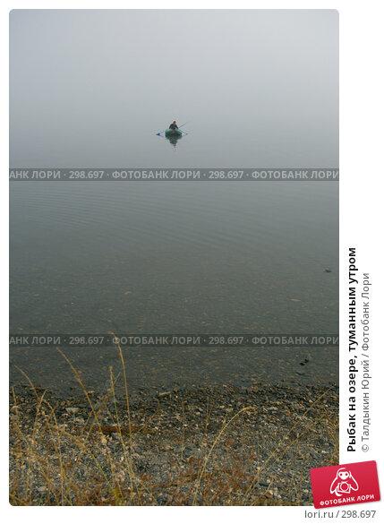 Рыбак на озере, туманным утром, фото № 298697, снято 16 августа 2017 г. (c) Талдыкин Юрий / Фотобанк Лори