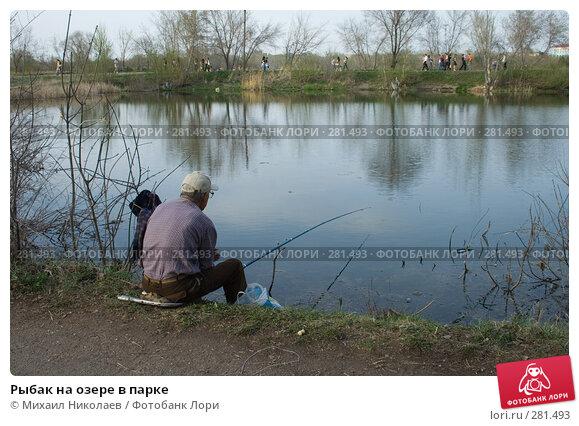 Рыбак на озере в парке, фото № 281493, снято 9 мая 2008 г. (c) Михаил Николаев / Фотобанк Лори