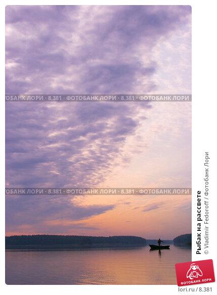 Рыбак на рассвете, фото № 8381, снято 29 июля 2006 г. (c) Vladimir Fedoroff / Фотобанк Лори