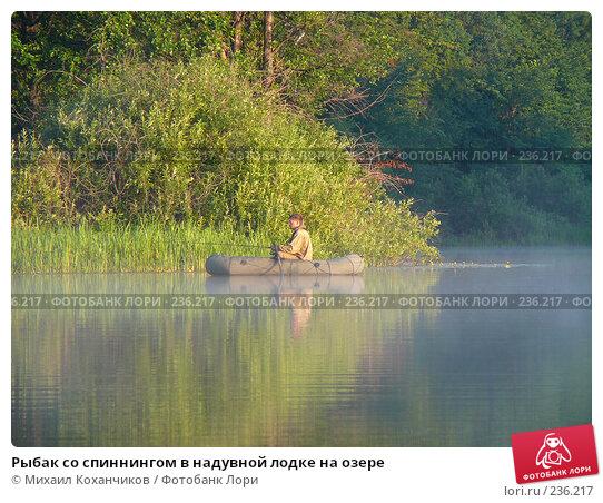 Рыбак со спиннингом в надувной лодке на озере, фото № 236217, снято 25 июля 2017 г. (c) Михаил Коханчиков / Фотобанк Лори
