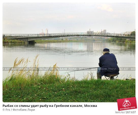 Рыбак со спины удит рыбу на Гребном канале, Москва, фото № 267637, снято 25 сентября 2005 г. (c) Fro / Фотобанк Лори