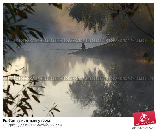 Рыбак туманным утром, фото № 124521, снято 28 сентября 2007 г. (c) Сергей Девяткин / Фотобанк Лори