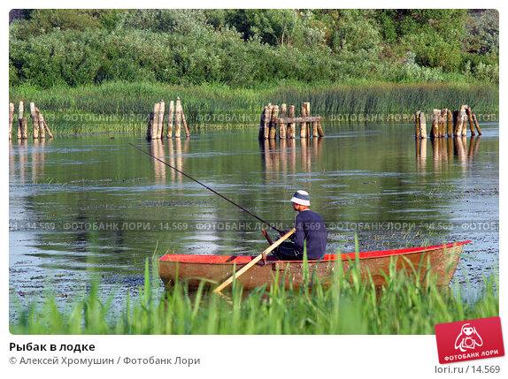 Рыбак в лодке, фото № 14569, снято 17 июня 2006 г. (c) Алексей Хромушин / Фотобанк Лори