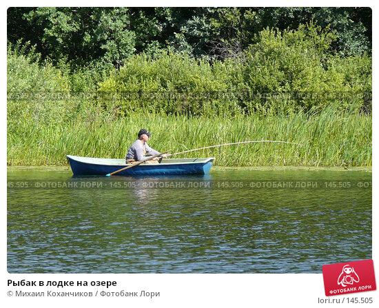 Рыбак в лодке на озере, фото № 145505, снято 11 августа 2007 г. (c) Михаил Коханчиков / Фотобанк Лори