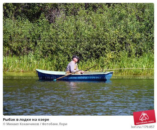 Купить «Рыбак в лодке на озере», фото № 179857, снято 11 августа 2007 г. (c) Михаил Коханчиков / Фотобанк Лори