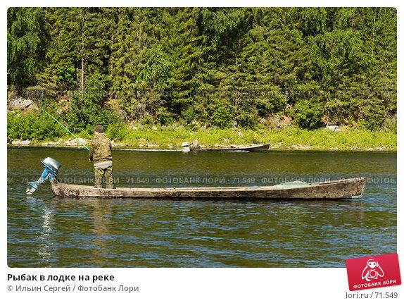 Рыбак в лодке на реке, фото № 71549, снято 13 августа 2006 г. (c) Ильин Сергей / Фотобанк Лори