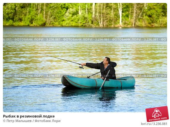 магазин рыбалка резиновые лодки