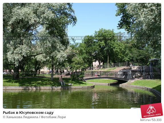 Рыбак в Юсуповском саду, фото № 53333, снято 14 июня 2007 г. (c) Ханыкова Людмила / Фотобанк Лори