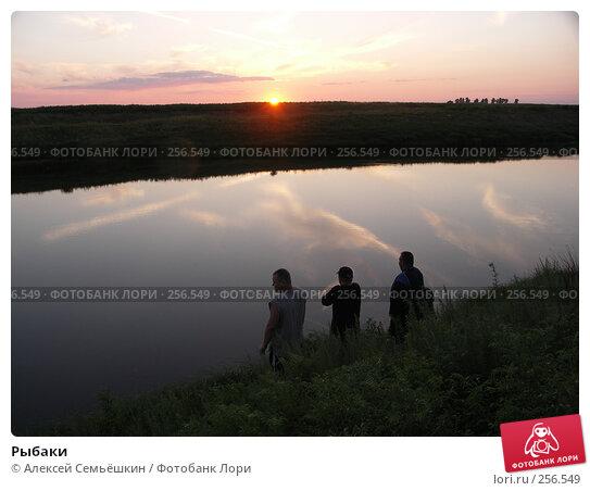 Рыбаки, фото № 256549, снято 29 июля 2005 г. (c) Алексей Семьёшкин / Фотобанк Лори