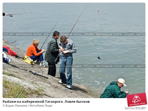 Рыбаки на набережной Таганрога. Ловля бычков, фото № 272057, снято 30 апреля 2008 г. (c) Борис Панасюк / Фотобанк Лори