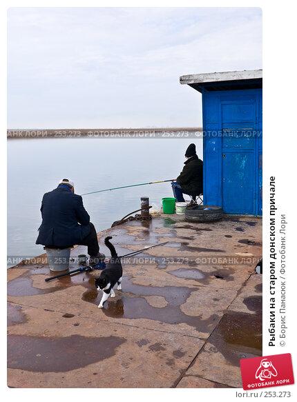 Рыбаки на старом донском причале, фото № 253273, снято 11 апреля 2008 г. (c) Борис Панасюк / Фотобанк Лори