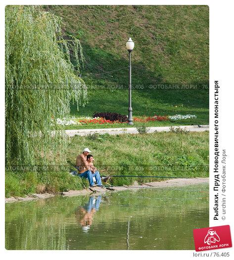 Рыбаки. Пруд Новодевичьего монастыря, фото № 76405, снято 23 августа 2007 г. (c) urchin / Фотобанк Лори