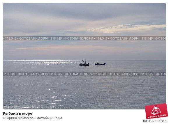 Рыбаки в море, эксклюзивное фото № 118345, снято 22 ноября 2006 г. (c) Ирина Мойсеева / Фотобанк Лори