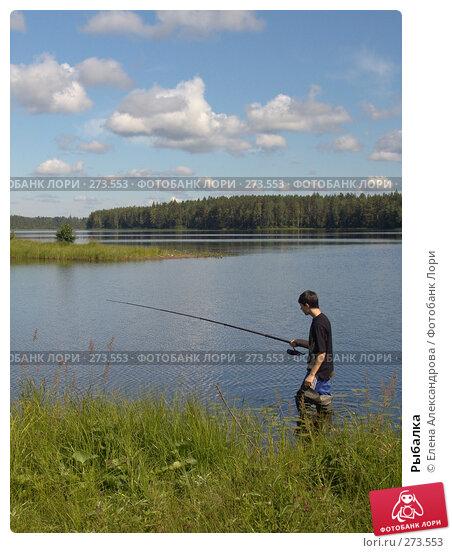 Рыбалка, фото № 273553, снято 3 июля 2007 г. (c) Елена Александрова / Фотобанк Лори